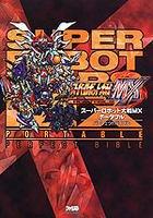 スーパーロボット大戦MXポータブル パーフェクトバイブル