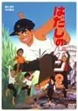 はだしのゲン 2[DVD]