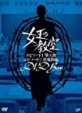 女王の教室スペシャル DVD-BOX[VPBX-12914][DVD] 製品画像