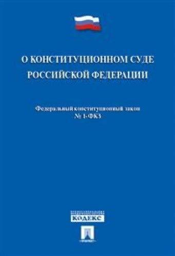 """O Konstitutsionnom sude Rossiyskoy Federatsii : Federalnyy Konstitutsionnyy zakon â""""–1-FKZ"""