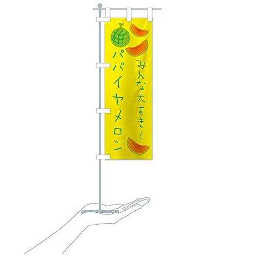 卓上ミニパパイヤメロン のぼり旗 サイズ選べます(卓上ミニのぼり10x30cm 立て台付き)