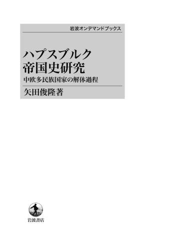 ハプスブルク帝国史研究 中欧多民族国家の解体過程 (岩波オンデマンドブックス)