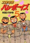 工業哀歌バレーボーイズ(5) (ヤンマガKCスペシャル)
