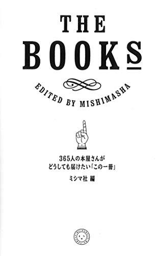 THE BOOKS 365人の本屋さんがどうしても届けたい「この一冊」