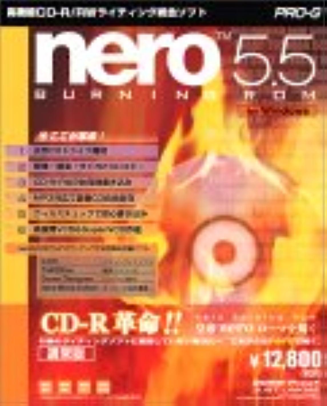 事故戻すピーブnero5.5 BURNING ROM
