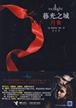 Twilight: Eclipse (Simplified Chinese Edition)