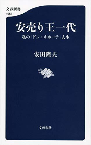安売り王一代 私の「ドン・キホーテ」人生 (文春新書)