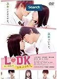 L・DK ひとつ屋根の下、「スキ」がふたつ。 [DVD] image
