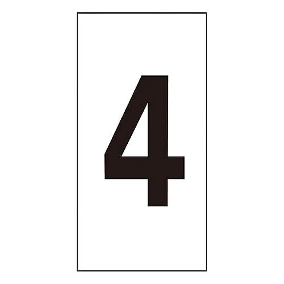 の間でエスカレーター寮数字ステッカー 数字-4(特大)/61-3413-88
