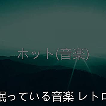 ホット(音楽)