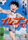 イレブン (1) (講談社漫画文庫)