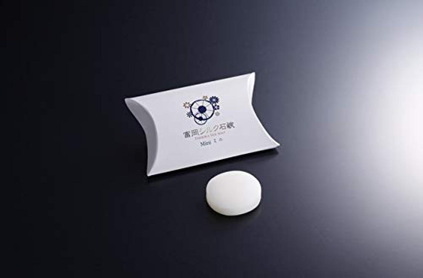 回路レキシコンホールド絹工房 富岡シルク石鹸 ミニサイズ(12?) 3個セット