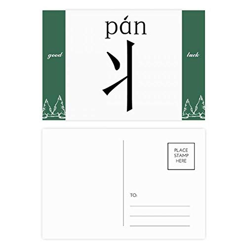 Chinese Karakter Component pan Good Luck Postkaart Set Kaart Mailing Zijkant 20 stks