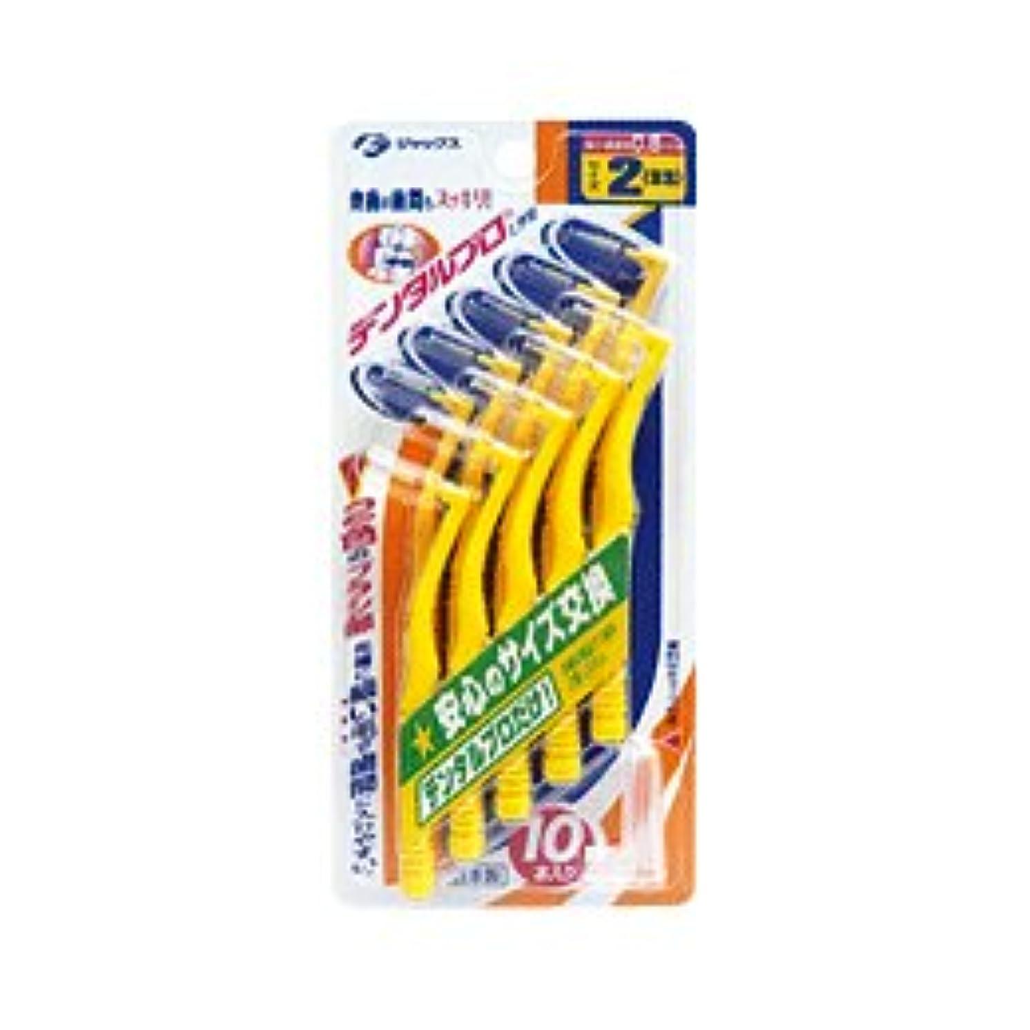 スイミンチぼかすデンタルプロ 歯間ブラシ L字型 10本入 サイズ 2 (SS)