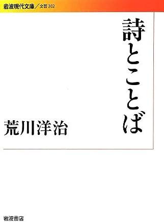 詩とことば (岩波現代文庫)