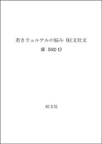 若きウェルテルの悩み (旺文社文庫 502-1)