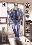 金魚屋古書店 (4) (IKKI COMICS)
