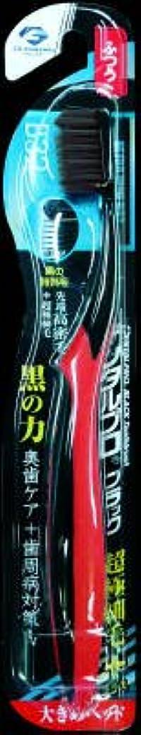 戸口ポーズ薄めるデンタルプロ ブラックハブラシ 超極細毛プラス大きめヘッド ふつう (高機能ハブラシ)×120点セット (4973227211077)