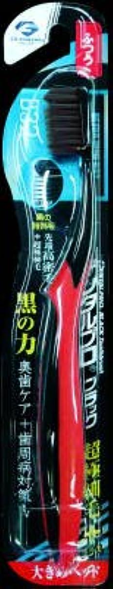 有利犯すひもデンタルプロ ブラックハブラシ 超極細毛プラス大きめヘッド ふつう (高機能ハブラシ)×120点セット (4973227211077)