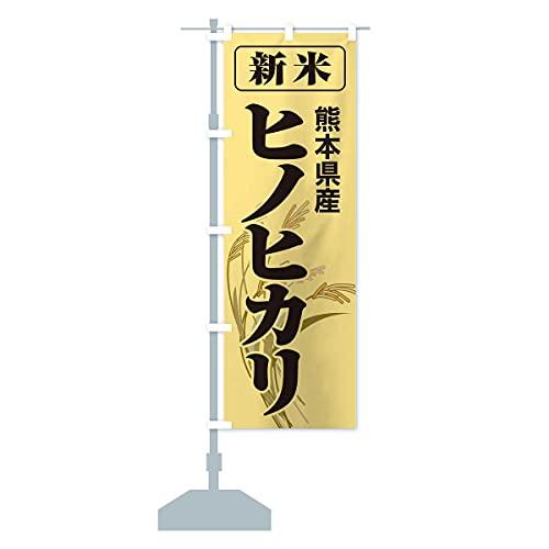 新米・熊本県産・ヒノヒカリ のぼり旗 サイズ選べます(ハーフ30x90cm 左チチ)