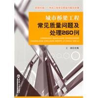 city bridge engineering quality problems and treatment of 260 cases(Chinese Edition)