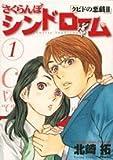 さくらんぼシンドローム 1―クピドの悪戯2 (ヤングサンデーコミックス)
