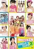 Berryz工房シングルVクリップス2[DVD]