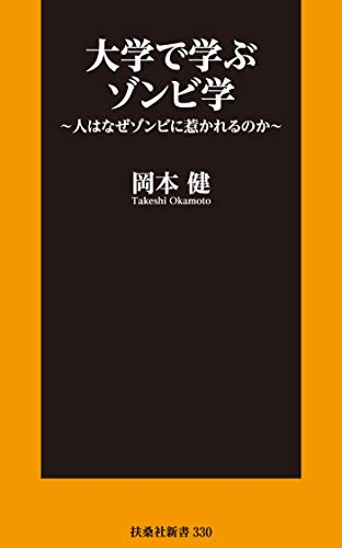 大学で学ぶゾンビ学~人はなぜゾンビに惹かれるのか~ (扶桑社BOOKS新書)