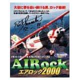 フライトシミュレータリアルアドオンシリーズ 3 エアロック 2000