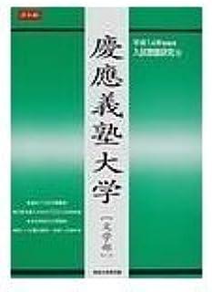 慶応義塾大学 (文学部) (平成14年受験用入試問題研究 (10))
