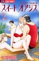 スイートオアシス 2 (フラワーコミックス)