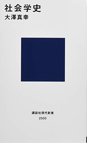 社会学史 (講談社現代新書)