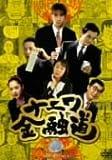 ナニワ金融道 1 [DVD]