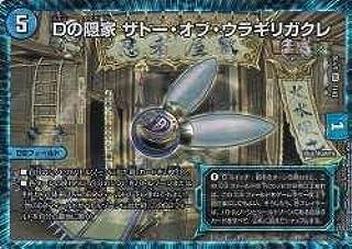 デュエルマスターズ DMEX12 3/110 Dの隠家 ザトー・オブ・ウラギリガクレ (VR ベリーレア) 最強戦略!!ドラリンパック (DMEX-12)