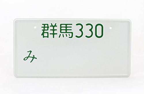 Gunma Japan Japanese JDM License Plate Number Plate Embossed Custom Green Text