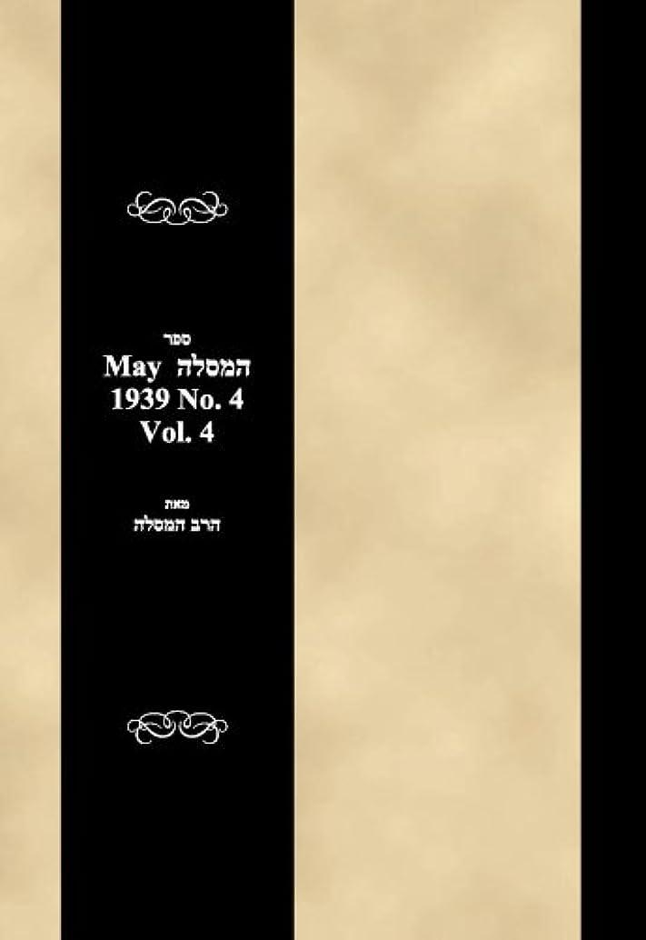 昆虫大使館アカデミックSefer haMsiloh  May 1939 No. 4 Vol. 4