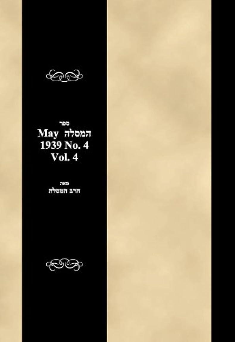 不変範囲美的Sefer haMsiloh  May 1939 No. 4 Vol. 4