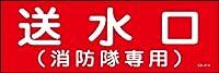 株式会社山陽商会 AMENITY COX 送水口消防隊 塩ビステッカー 100x300mm 1個 SB-414