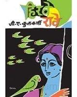 Hirwe Rave Marathi Paperback