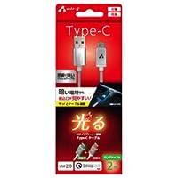 エアージェイ LED付TYPE-Cケーブル 2M SL UCJ-LED200SL エアージェイ