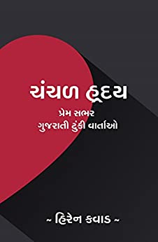 Chanchal Hriday (Gujarati): Modern Gujarati Stories (Gujarati Edition) by [Hiren Kavad]