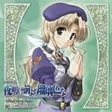 ドラマCD 夜明け前より瑠璃色な~Fairy tail of Luna~ 5