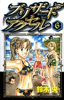 ブリザードアクセル 6 (少年サンデーコミックス)