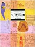 モースの見た日本〔普及版〕 (モース・コレクション 民具編)