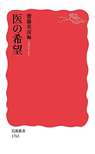 医の希望 (岩波新書)