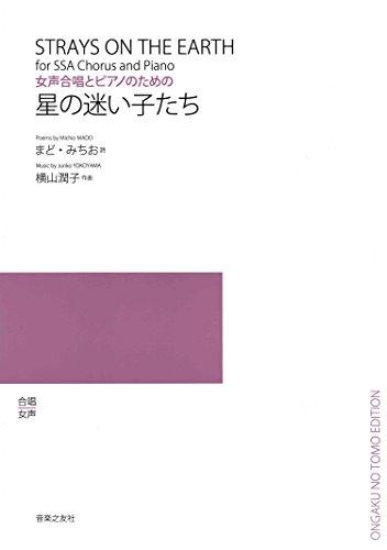 Hoshi no mayoigotachi : Josei gassho to piano no tame no.