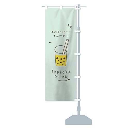 パッションフルーツスムージー のぼり旗 サイズ選べます(ジャンボ90x270cm 右チチ)