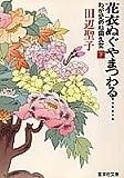花衣ぬぐやまつわる… 下 わが愛の杉田久女 (集英社文庫)