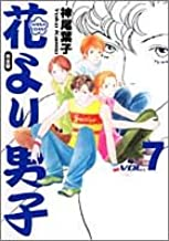 花より男子 完全版 7 (集英社ガールズコミックス)