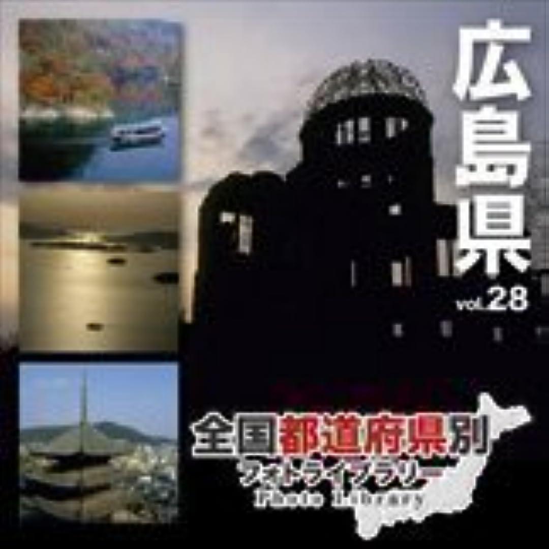 ハンディ穏やかな叫び声全国都道府県別フォトライブラリー Vol.28 広島県